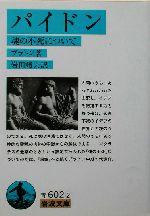パイドン 魂の不死について(岩波文庫)(文庫)
