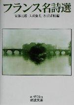 フランス名詩選(岩波文庫)(文庫)