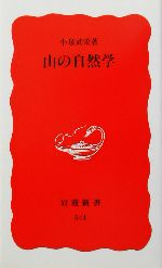 山の自然学(岩波新書)(新書)