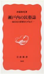 瀬戸内の民俗誌 海民史の深層をたずねて(岩波新書)(新書)