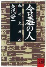 含羞の人 私の太宰治(河出文庫文芸コレクション)(文庫)