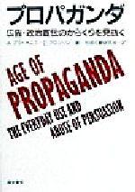 プロパガンダ 広告・政治宣伝のからくりを見抜く(単行本)