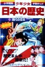 少年少女日本の歴史 改訂・増補版 現代の日本(小学館版 学習まんが)(21)(児童書)