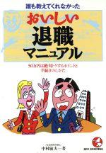 誰も教えてくれなかった おいしい退職マニュアル 50万円は絶対トクするポイントと手続きのしかた(KOU BUSINESS)(単行本)