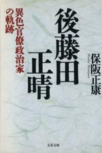 後藤田正晴 異色官僚政治家の軌跡(文春文庫)(文庫)