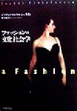 ファッションの文化社会学(単行本)