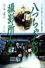 八っちゃんの撮影所人生(単行本)