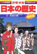 少年少女日本の歴史 改訂・増補版 奈良の都(小学館版 学習まんが)(3)(児童書)