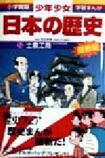 少年少女日本の歴史 改訂・増補版 士農工商(小学館版 学習まんが)(13)(児童書)