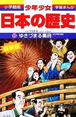 少年少女日本の歴史 改訂・増補版 ゆきづまる幕府(小学館版 学習まんが)(15)(児童書)