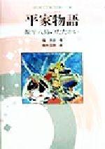 平家物語 源平八島のたたかい(はじめてであう日本の古典6)(児童書)