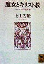 魔女とキリスト教 ヨーロッパ学再考(講談社学術文庫)(文庫)