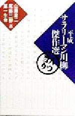 平成サラリーマン川柳傑作選(八つ当り)(新書)