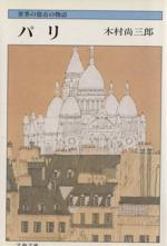 パリ 世界の都市の物語(文春文庫世界の都市の物語)(文庫)