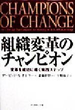 組織変革のチャンピオン 変革を成功に導く実践ステップ(単行本)