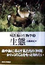 生態(哺乳類の生物学5)(単行本)
