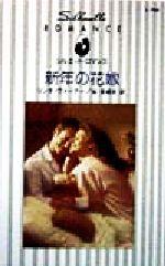 新年の花嫁(シルエット・ロマンスL786)(新書)