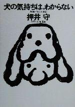 犬の気持ちは、わからない 熱海バセット通信(ファミ通Books)(単行本)