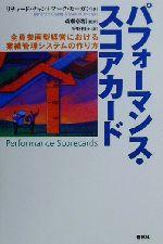 パフォーマンス・スコアカード 全員参画型経営における業績管理システムの作り方(単行本)