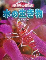水の生き物(ニューワイド学研の図鑑)(児童書)