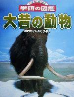 大昔の動物(ニューワイド学研の図鑑)(児童書)