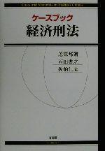 ケースブック 経済刑法(単行本)