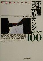 営業開拓のための不動産コンサルティング実践ノウハウ100(単行本)