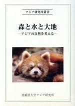 森と水と大地 アジアの自然を考える(アジア研究所叢書14)(単行本)
