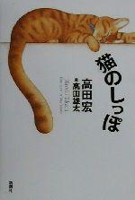 猫のしっぽ(単行本)