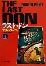 ラスト・ドン(ハヤカワ文庫NV966)(上)(文庫)