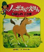 ノッポさんのえほん-はしれこうま(1)(児童書)