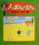 ノッポさんのえほん-むぎわらとすみとまめ(2)(児童書)