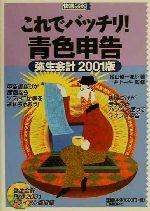 これでバッチリ!青色申告 弥生会計2001版(快適パソコンBOOKS)(CD-ROM1枚付)(単行本)