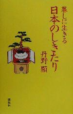暮しに生きる日本のしきたり(単行本)