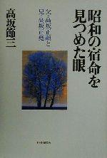 昭和の宿命を見つめた眼 父・高坂正顕と兄・高坂正堯(単行本)