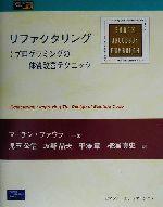 リファクタリング プログラムの体質改善テクニック(Object Technology Series10)(単行本)
