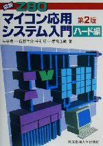 図解Z80 マイコン応用システム入門 第2版(ハ-ド編)(単行本)