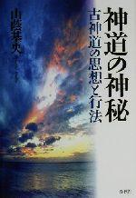 神道の神秘 古神道の思想と行法(単行本)