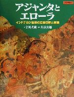 アジャンタとエローラ インドデカン高原の岩窟寺院と壁画(アジアをゆく)(単行本)