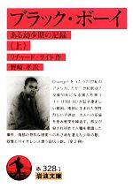 ブラック・ボーイ ある幼少期の記録(岩波文庫)(上)(文庫)