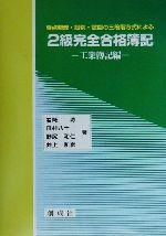 2級完全合格簿記 工業簿記編 要点整理・設例・設問の三段階方式による(単行本)