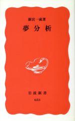 夢分析(岩波新書)(新書)