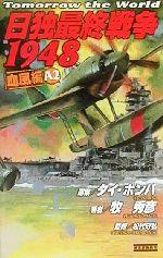 日独最終戦争1948 A2 血風編 Tomorrow the world(歴史群像新書)(新書)