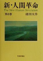新・人間革命(第8巻)(単行本)