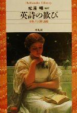 英詩の歓び 青春、そして夢と追憶(平凡社ライブラリー366)(新書)