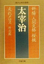 斜陽・人間失格・桜桃・走れメロス 外七篇(文春文庫)(文庫)