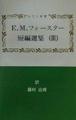 E.M.フォースター短編選集(レモン新書)(3)(新書)