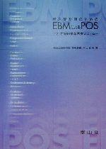 臨床薬剤師のためのEBMによるPOS 21世紀の最新医療システム(単行本)