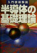 半導体の基礎理論 入門技術解説(単行本)