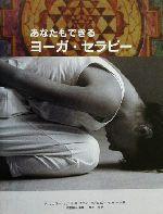 あなたもできるヨーガ・セラピー A Gaia original(ガイアブックシリーズ)(単行本)